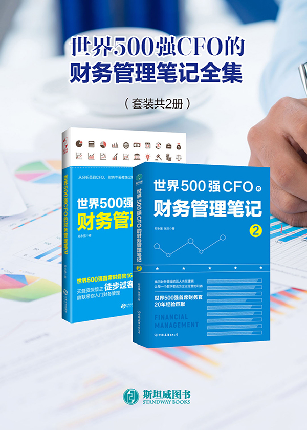 世界500强CFO的财务管理笔记全集(套装共2册)