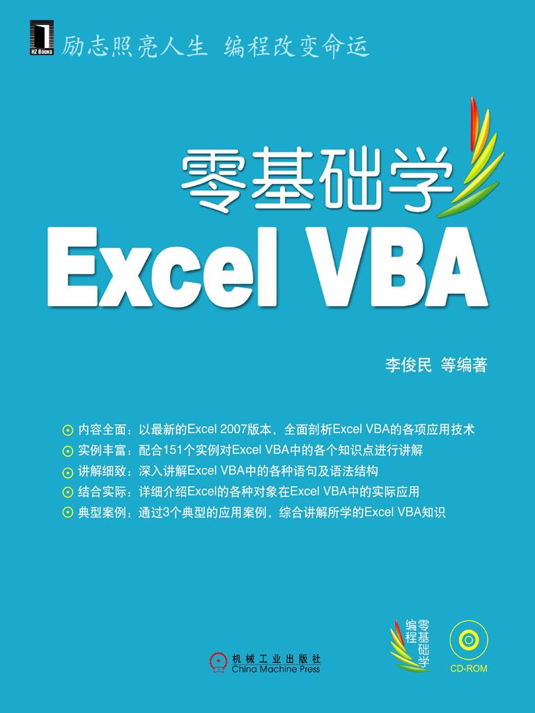 零基础学Excel VBA