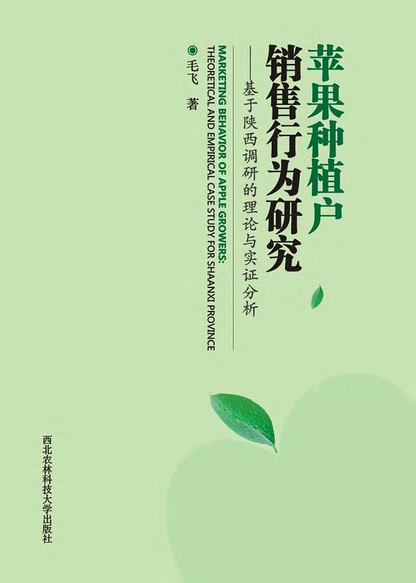 苹果种植户销售行为研究——基于陕西调研的理论与实证分析