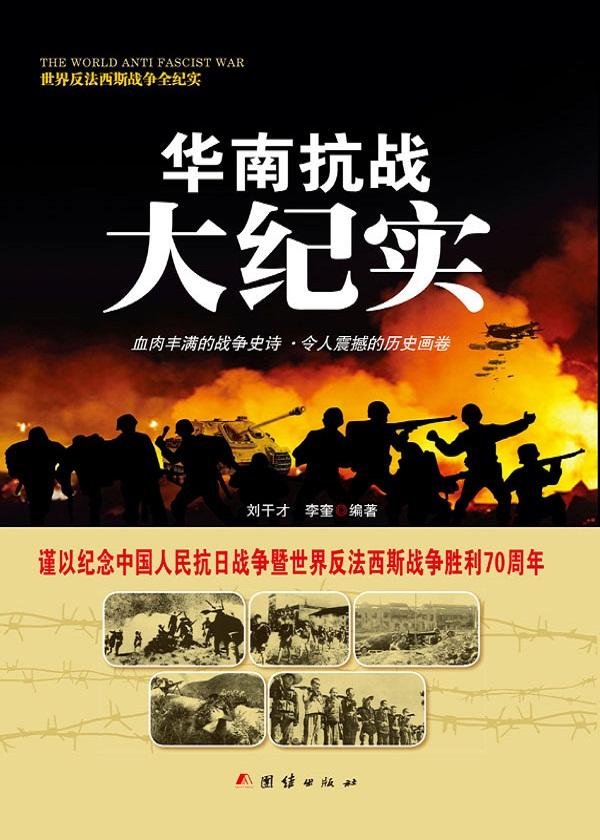 世界反法西斯战争全纪实——华南抗战大纪实