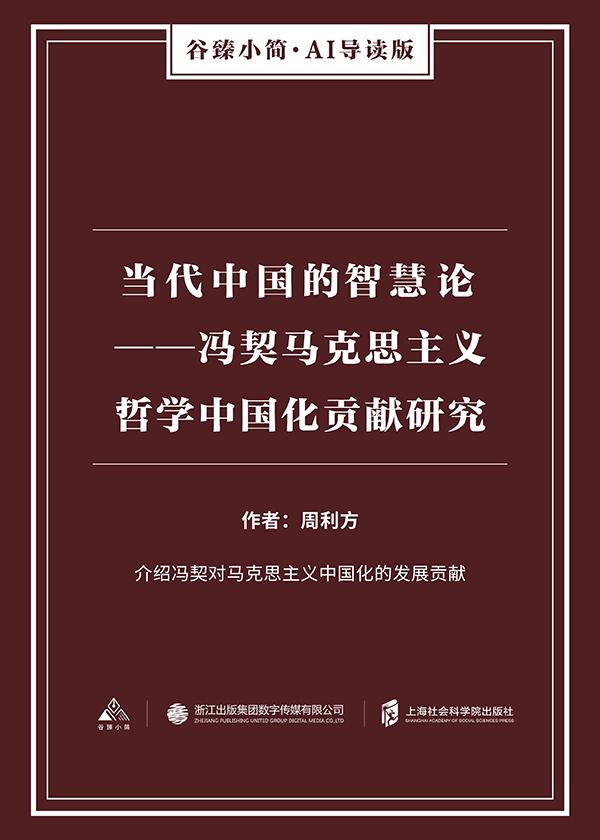 当代中国的智慧论:冯契马克思主义哲学中国化贡献研究(谷臻小简·AI导读版)