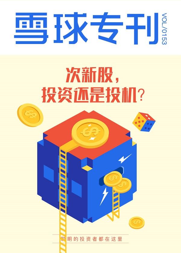 雪球专刊第153 ——次新股,投资还是投机?