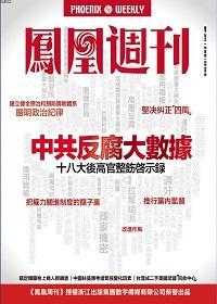 香港凤凰周刊 2015年第26期 中共反腐大数据