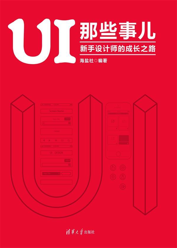 UI那些事儿:新手设计师的成长之路