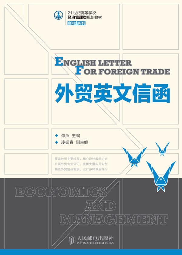 外贸英文信函