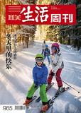 三联生活周刊·冬天里的快乐:冰雪为什么诱惑你(2017年49期)