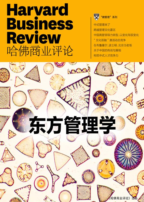 东方管理学(《哈佛商业评论》微管理系列)