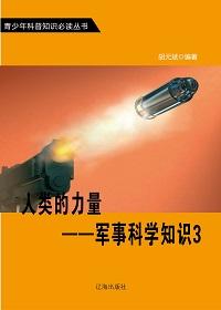 人类的力量——军事科学知识(下册)
