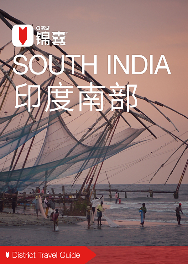 穷游锦囊:印度南部