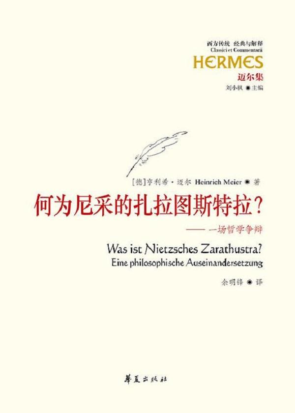 何为尼采的扎拉图斯特拉?:一场哲学争辩