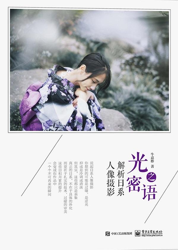 光之密语:解析日系人像摄影