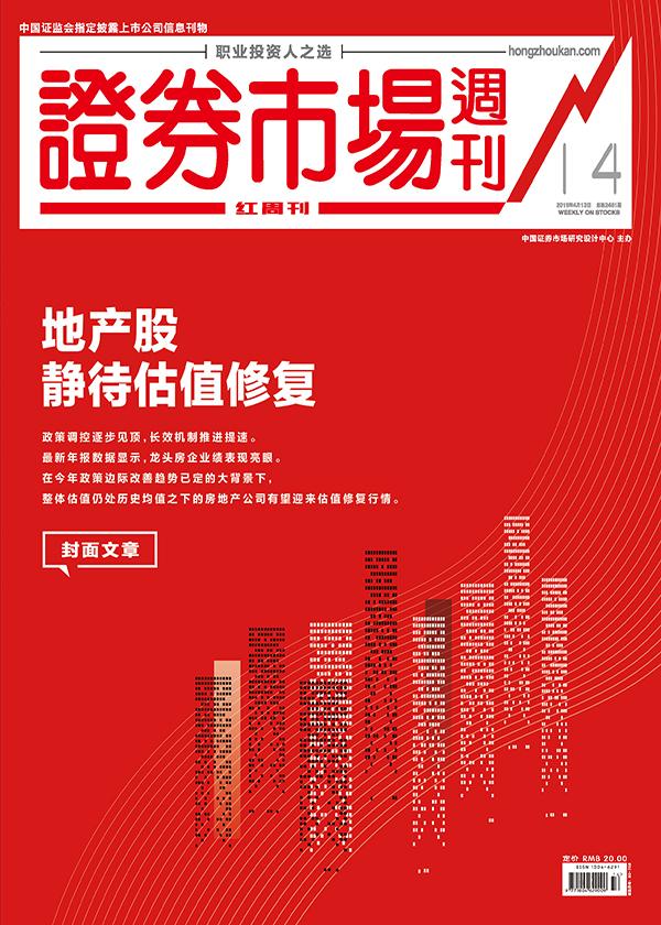 《证券市场红周刊》2019年14期