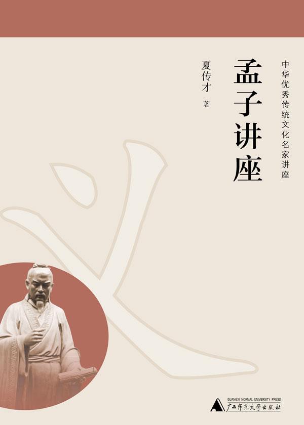 中华优秀传统文化名家讲座·孟子讲座
