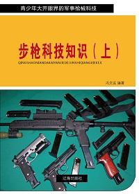 步枪科技知识(上)