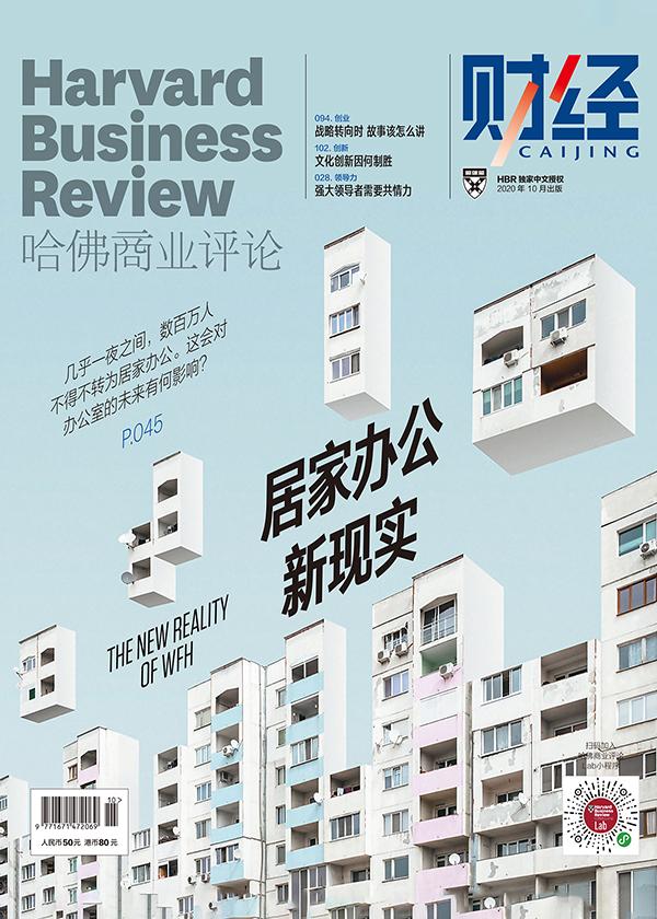 居家办公新现实(《哈佛商业评论》2020年第10期)