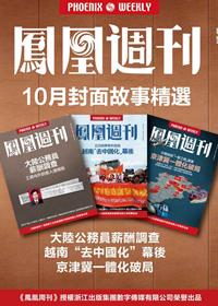 香港凤凰周刊·10月封面故事精选