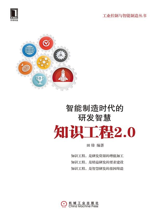 智能制造时代的研发智慧:知识工程2.0