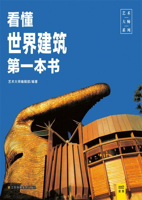 看懂世界建筑第一本书