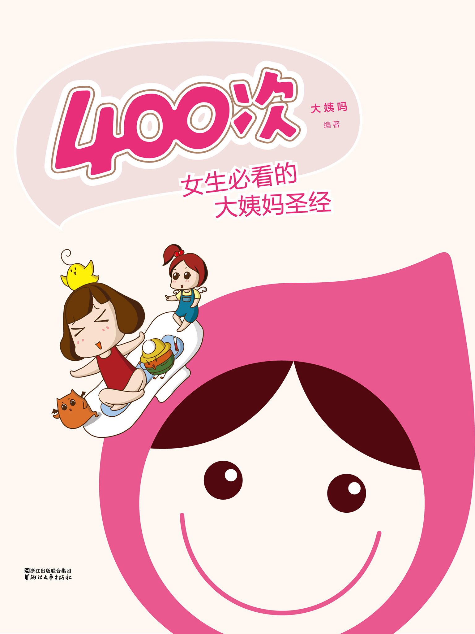 400次:女生必看的大姨妈圣经