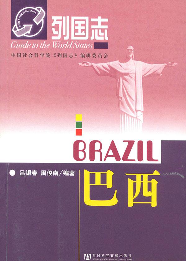 列国志·巴西