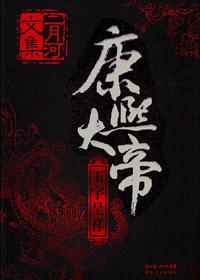 康熙大帝3·玉宇呈祥