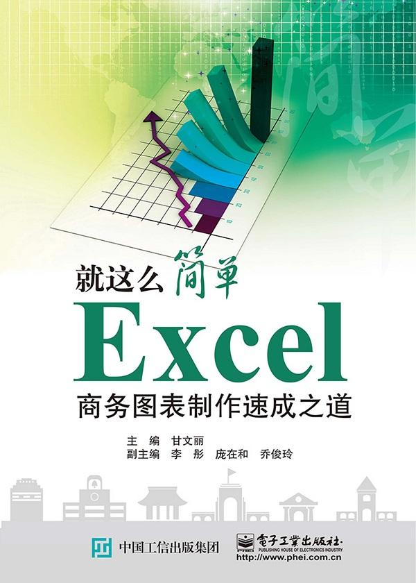 Excel商务图表制作速成之道
