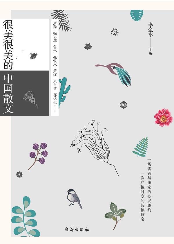 很美很美的中国散文