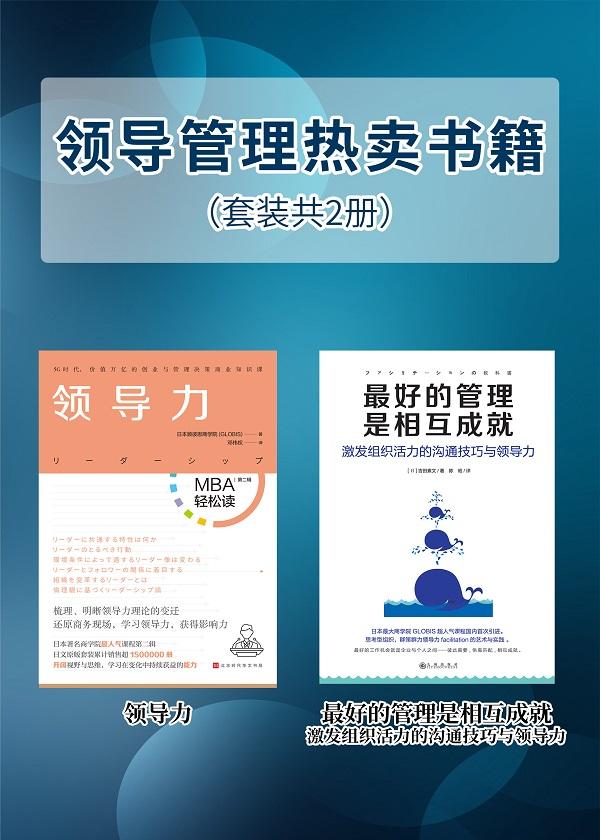 领导管理热卖书籍(套装共2册)