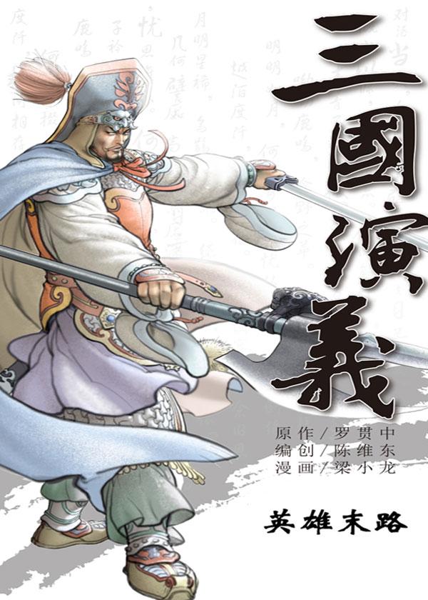 三国演义17:英雄末路