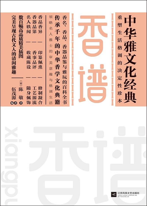 中华雅文化经典:香谱