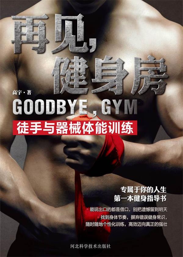 再见,健身房