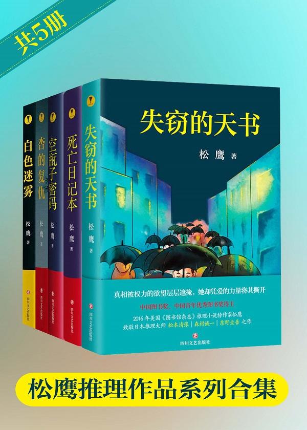 松鹰推理作品系列合集(共5册)