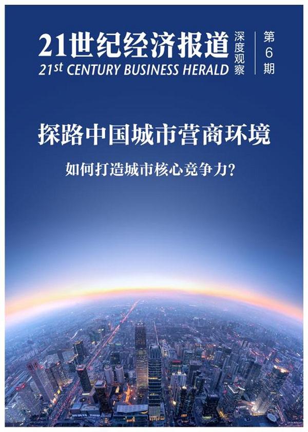 探路中国城市营商环境:如何打造城市核心竞争力?
