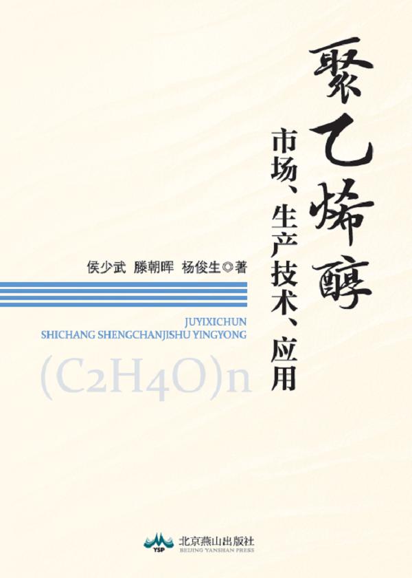 聚乙烯醇:市场、生产技术、应用