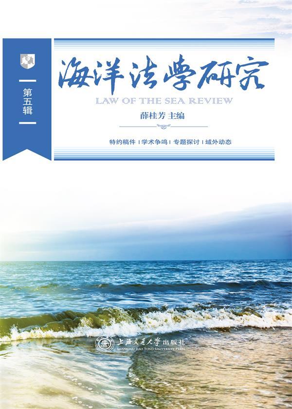 海洋法学研究(第五辑)
