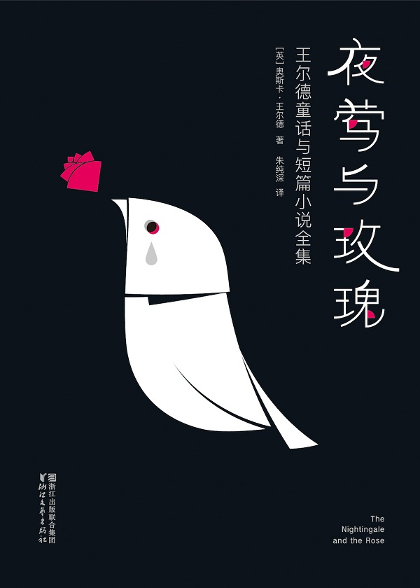 夜莺与玫瑰:王尔德童话与短篇小说全集