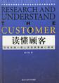 读懂顾客:写给市场一线人员的消费者心理学