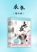 永夜(全二册)