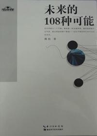 未来的108种可能