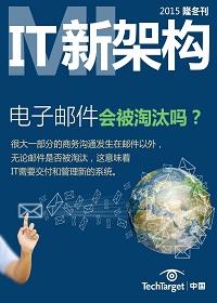 《IT新架构》2015隆冬刊:电子邮件会被淘汰吗?