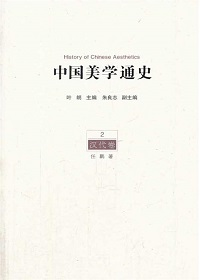 中国美学通史第二卷汉代卷