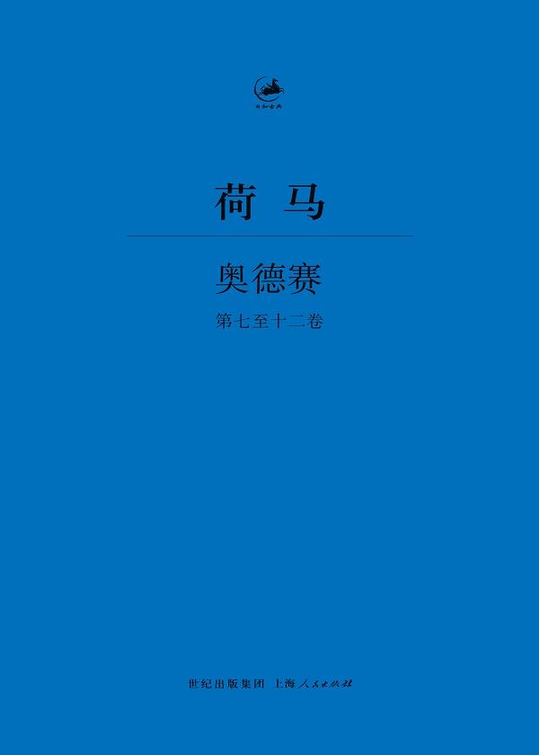 奥德赛:第七至十二卷(日知古典)