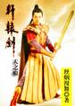 轩辕剑天之痕(小说版)