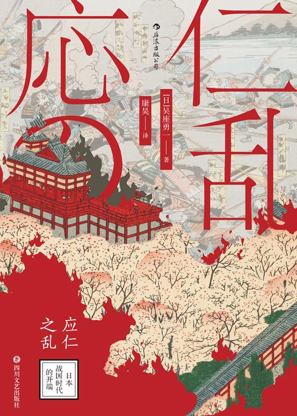 应仁之乱:日本战国时代的开端