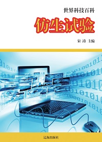 世界科技百科—仿生试验