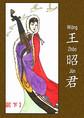 王昭君(下)