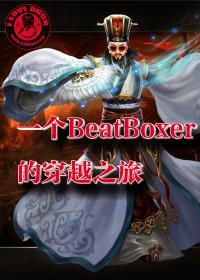一个BeatBoxer的穿越之旅