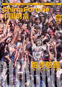 《中国财富》12月刊