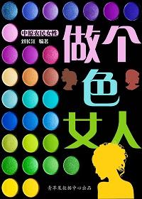 """做个""""色""""女人(中原农民女性10本)"""