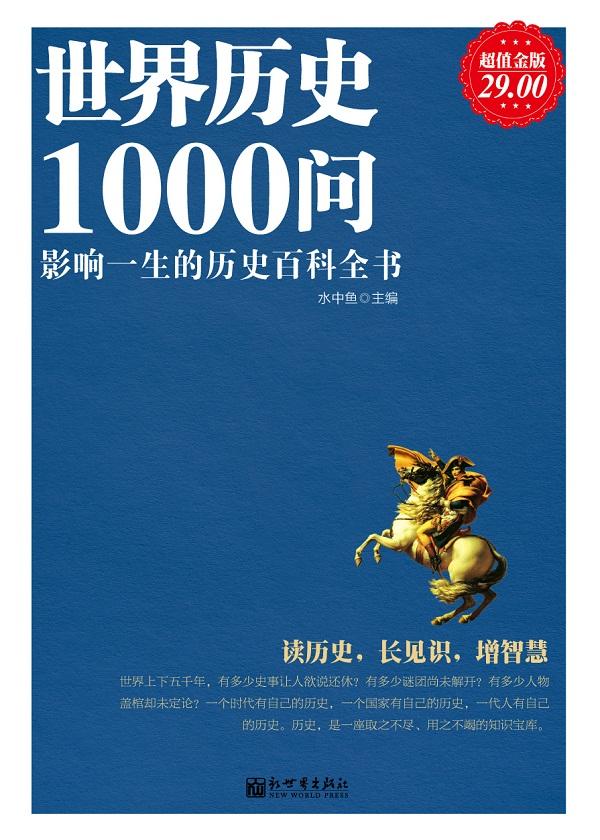 世界历史1000问(超值金版)
